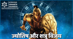 ज्योतिष और शत्रु विजय | Astrology and Victory over Enemies
