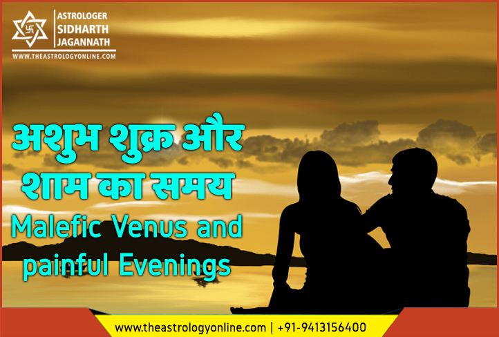 astrological analysis of Birth and death शाम का समय और शुक्र