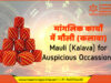 Vedic Astrology मौली करे मंगल mauli for auspicious occasion