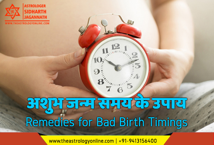 उपाय अशुभ जन्म समय के remedy based upon time of birth