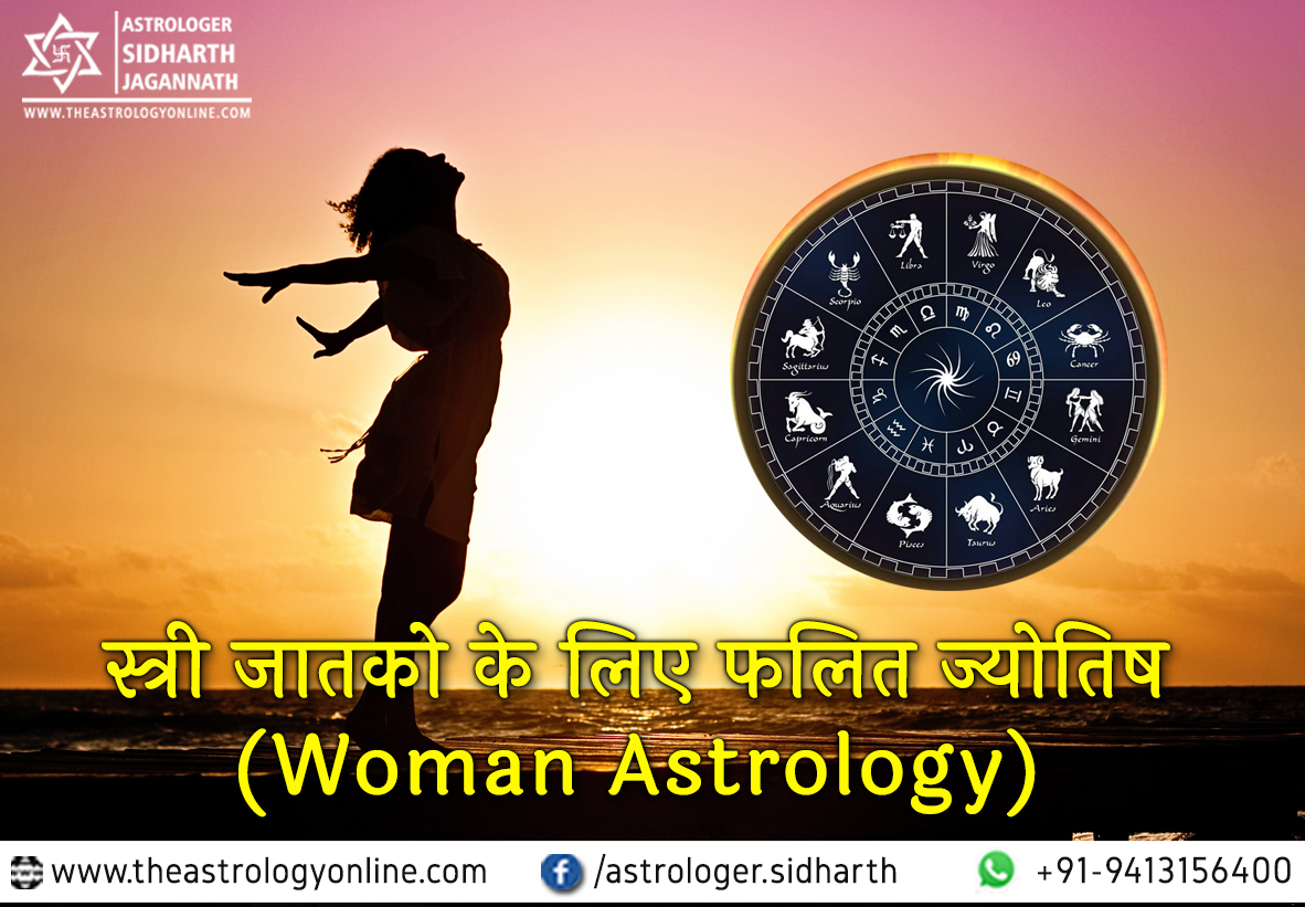Stri Jataka Women astrology Indian women Kundli Astrologer in India