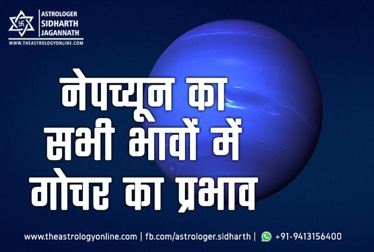 नेप्च्यून ग्रह Neptune planet का गोचर फल