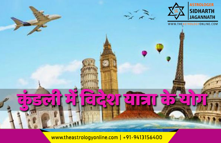 Videsh Yatra विदेश यात्रा, विदेश में सफलता Forign travel