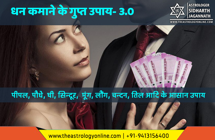 Tone Totke astrology online astrological remedies tantrik remedies shabar mantra shabar tantra easy remedies easy money trick remedies for job family power