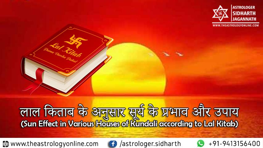 लाल किताब के अनुसार सूर्य के प्रभाव और उपाय (Sun Effect in Various Houses of Kundali according to Lal Kitab)
