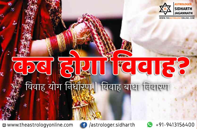 कब होगा विवाह? विवाह योग निर्धारण। विवाह बढ़ा निवारण।