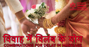 विवाह में विलंब के योग - Vivah Mein Vilamb Ke Yog - Combinations for Delay in Marriage
