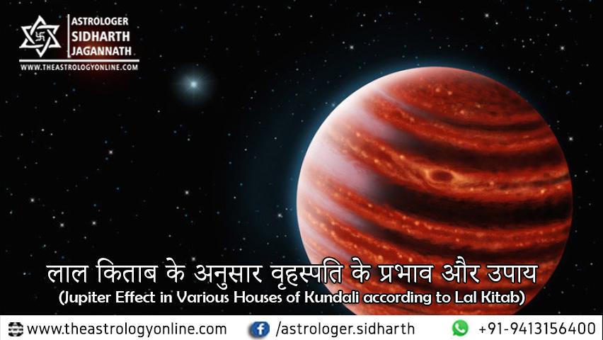 लाल किताब के अनुसार वृहस्पति के प्रभाव और उपाय (Jupiter Effect in Various Houses of Kundali according to Lal Kitab)