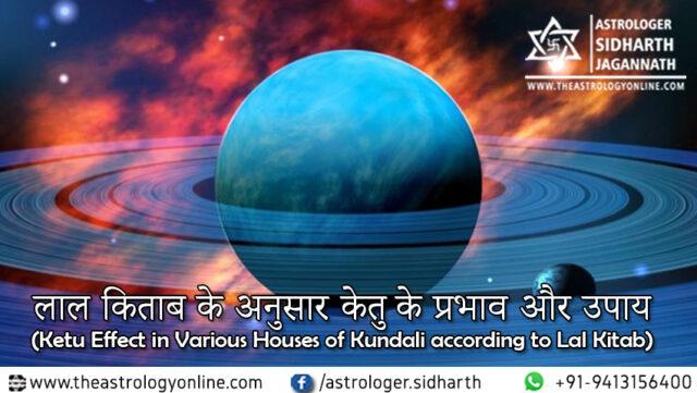 केतु के प्रभाव और उपाय: लाल किताब के अनुसार (Remedies for Ketu in various houses according to Lal Kitab)