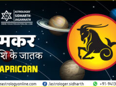 मकर राशि Makar Rashi Capricorn sign