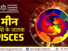 मीन राशि Meen Rashi Pisces Sign