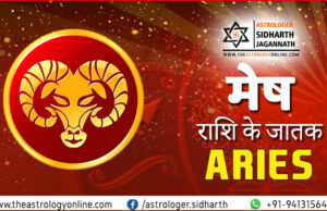 मेष राशि Mesha Rashi Aries Sign