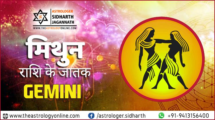 मिथुन राशि Mithun rashi Gemini Sign