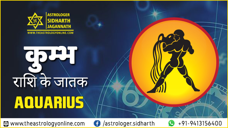 कुंभ राशि Kumbh Rashi Aquarius Sign