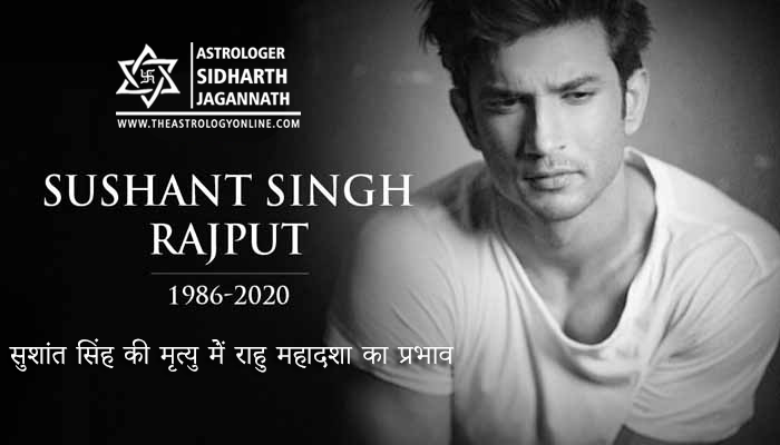 Sushant Singh Death Astrology