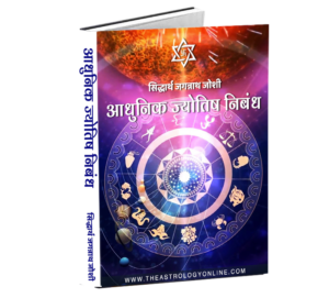 Adhunik Jyotish Nibandh Astrologer Sidharth Jagannath Joshi TheAstrologyOnline