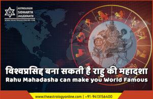 विश्वप्रसिद्द बना सकती है राहु की महादशा | Rahu Mahadasha can make you World Famous